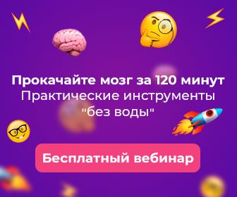 Вебинар - Прокачай свой мозг